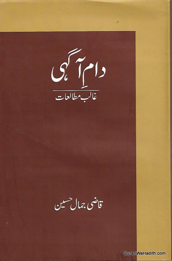 Daam Aagahi Ghalib Mutaleat, دام آگہی غالب مطالعات