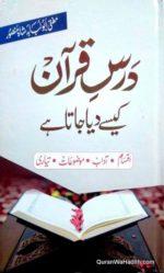 Darse Quran Kese Diya Jata Hai, درس قرآن کیسے دیا جاتا ہے