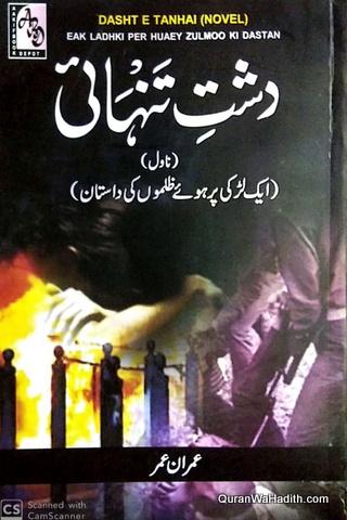 Dasht e Tanhai Novel, دشت تنہائی ناول, ایک لڑکی پر ہوے ظلموں کی داستان