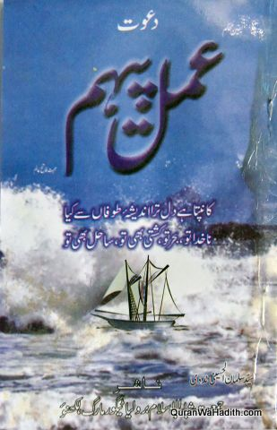 Dawat Amal Peham
