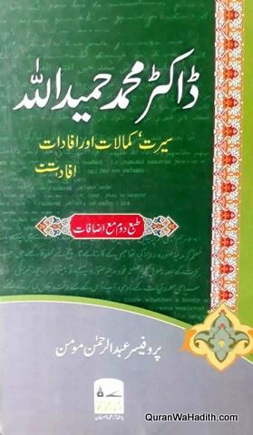 Dr Muhammad Hamidullah Seerat Kamalat Aur Ifadat, ڈاکٹر محمد حمید اللہ سیرت کمالات اور افادات