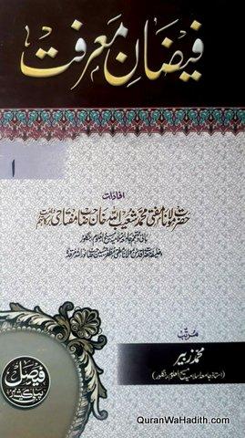 Faizan e Marfat, 3 Vols, فیضان معرفت