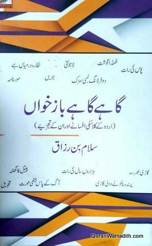 Gahe Gahe Baz Khawan, Urdu Ke Classiki Afsane Aur Unke Tajziye گاہے گاہے باز خواں