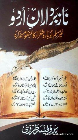 Nazbardaran e Urdu, Ghair Muslim Udaba Wa Shoara Ka Manzoom Tazkira, نازبرداران اردو