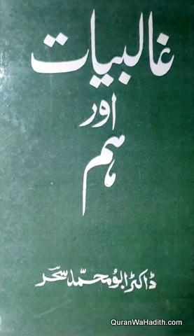 Ghalib Aur Hum, غالب اور ہم