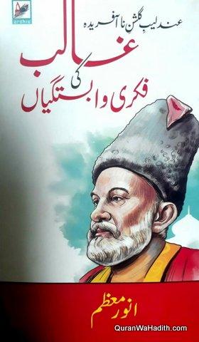 Andalib e Gulshan e Na Afreeda, Ghalib Ki Fikri Wabastagiyan, عندلیب گلشن ناآفریدہ, غالب کی فکری وابستگیاں