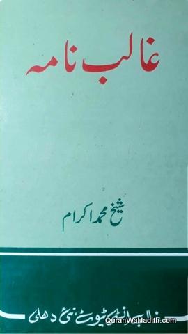 Ghalib Nama, غالب نامہ