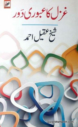 Ghazal Ka Aboori Dard, غزل کا عبوری درد