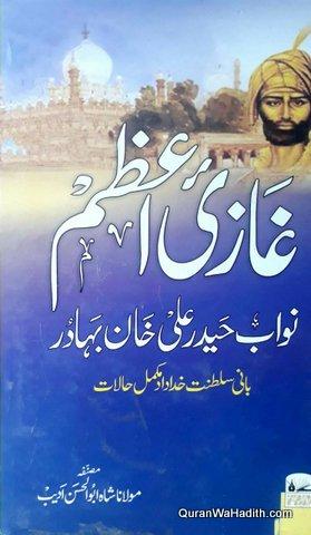 Ghazi e Azam Nawab Haider Ali Khan Bahadur, غازی اعظم نواب حیدر علی خان بہادر