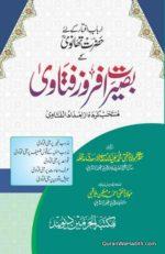Hazrat Thanvi Ke Basirat Afroz Fatawa, حضرت تھانوی کے بصیرت افروز فتاویٰ