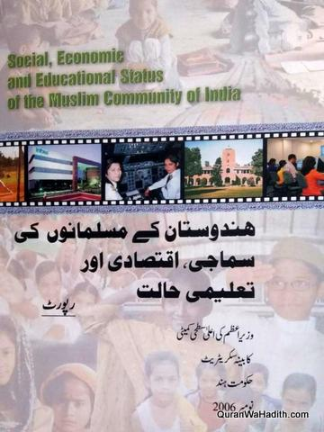 Hindustan Ke Musalmano Ki Samaji Iqtisadi Aur Taleemi Halat Report, ہندوستان کے مسلمانوں کی سماجی اقتصادی اور تعلیمی حالت ۔ رپورٹ