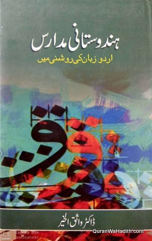 Hindustani Madaris Urdu Zaban Ki Roshni Mein, ہندوستانی مدارس اردو زبان کی روشنی میں