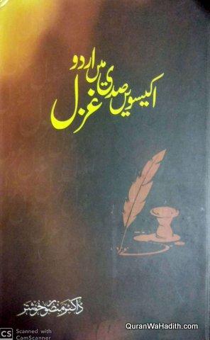 Ikkisvi Sadi Mein Urdu Ghazal, اکیسویں صدی میں اردو غزل