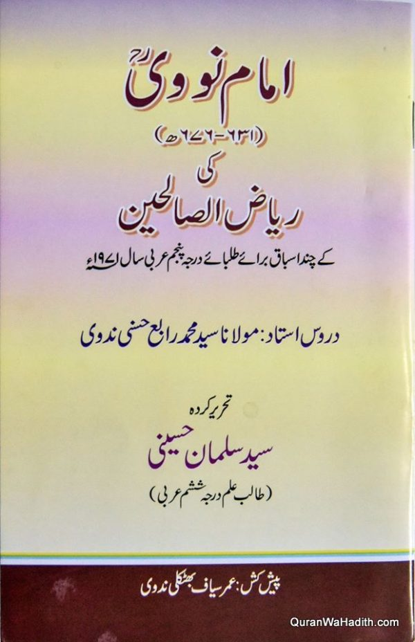 Imam Nawawi Ki Riaz us Saliheen