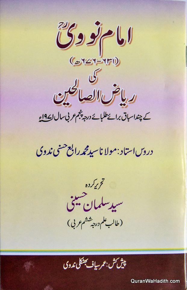 Imam Nawawi Ki Riaz us Saliheen, امام نووی کی ریاض الصالحین