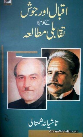 Iqbal Aur Josh Ke Kalam Ka Taqabuli Mutala, اقبال اور جوش کے کلام کا تقابلی مطالعہ