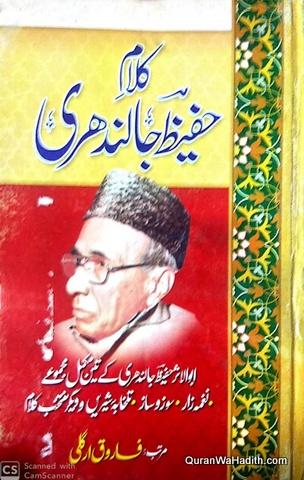 Kalam e Hafeez Jalandhari, کلام حفیظ جالندھری