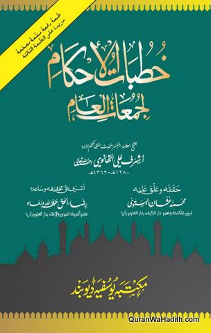 Khutbat ul Ahkam Li Jumatil Aam, خطبات الاحکام لجمعات العام