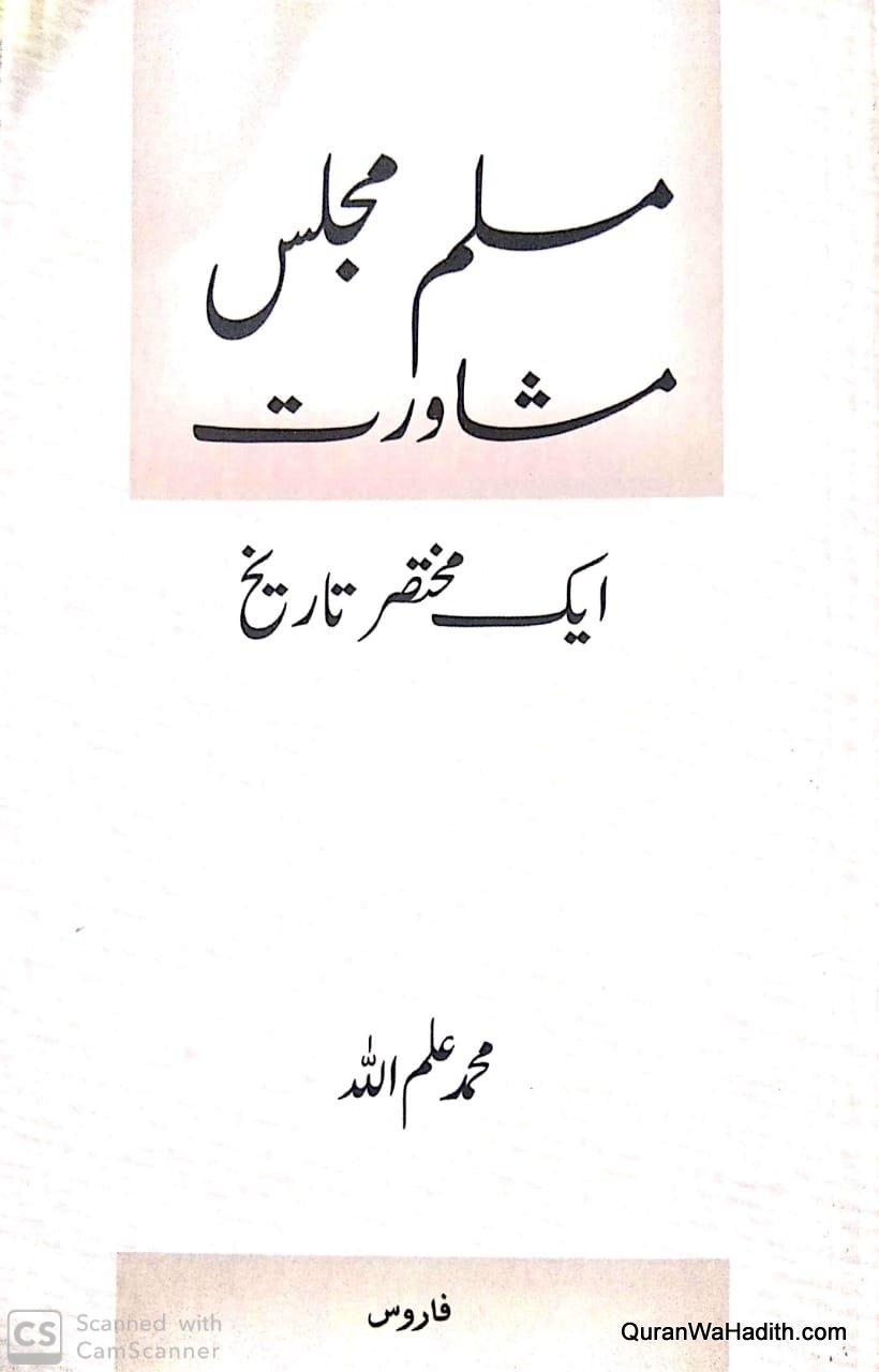 Muslim Majlis e Mushawarat Ek Mukhtasar Tareekh, مسلم مجلس مشاورت ایک مختصر تاریخ