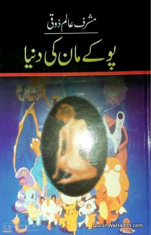 Pokemon Ki Duniya Novel, پوکے مان کی دنیا ناول