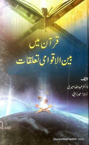 Quran Mein Bain ul Aqwami Taluqat, قرآن میں بین الاقوامی تعلقات