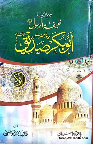 Seerat Khalifa Tur Rasool Syedna Hazrat Abubakr Siddiq, سیرت خلیفتہ الرسول سید نا حضرت ابو بکر صدیق