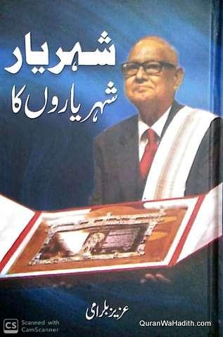 Shaharyar Shaharyaron Ka, شہریار شہریاروں کا