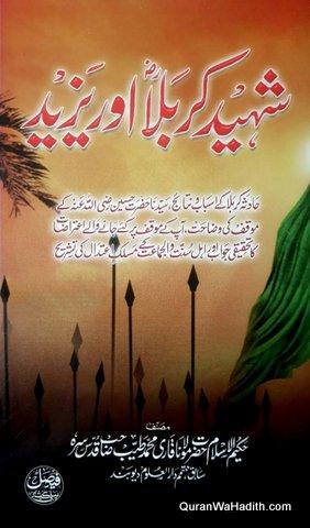 Shaheed e Karbala Aur Yazeed, شہید کربلا اور یزید