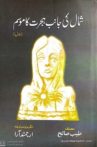 Shamal Ki Janib Hijrat Ka Mausam Novel, شمال کی جانب ہجرت کا موسم ناول