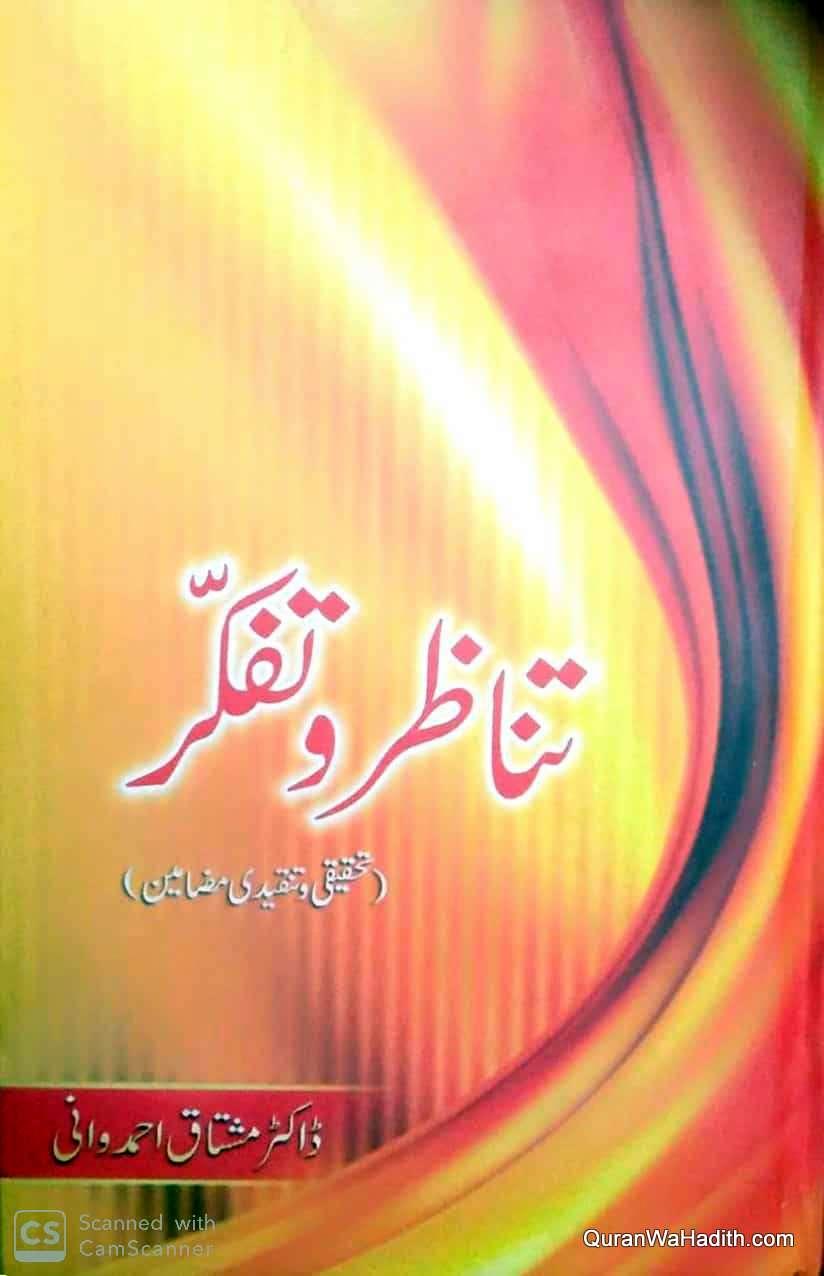 Tanazur Wa Tafakkur, تناظر و تفکر تحقیقی و تنقیدی مضامین