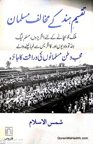 Taqseem e Hind Ke Mukhalif Musalman, تقسیم ہند کے مخالف مسلمان