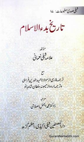 Tareekh Bada ul Islam, تاریخ بدء الاسلام