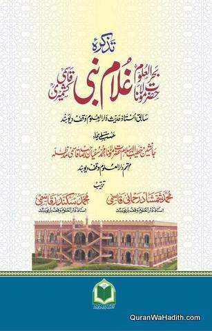 Tazkira Maulana Ghulam Nabi Kashmiri, تذکرہ بحر العلوم حضرت مولانا غلام نبی کشمیری
