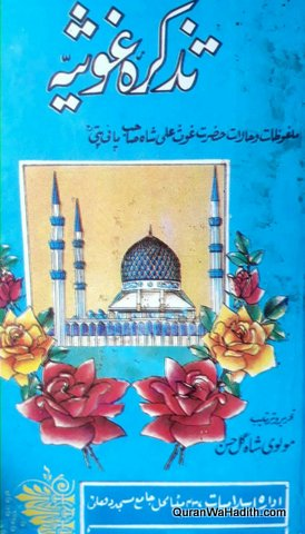 Tazkirah Ghousia, Ghous Ali Shah Panipati, تذکرہ غوثیہ, ملفوظات و حالات سید غوث علی شاہ پانی پتی