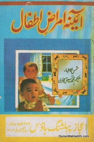 Aaina e Amraz e Atfal, آئینہ امراض اطفال