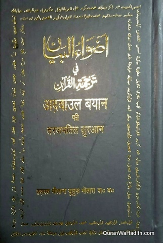 Adwa ul Bayan Fi Tarjumatil Quran Hindi, अदवा उल बयान फी तर्जुमातिल क़ुरान