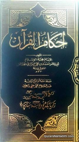 Ahkam ul Quran Urdu, 3 Vols, احکام القرآن اردو