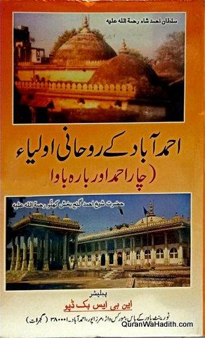 Ahmedabad Ke Char Ruhani Auliya Char, احمدآباد کے چار روحانی اولیاء چار احمد اور بارہ باوا