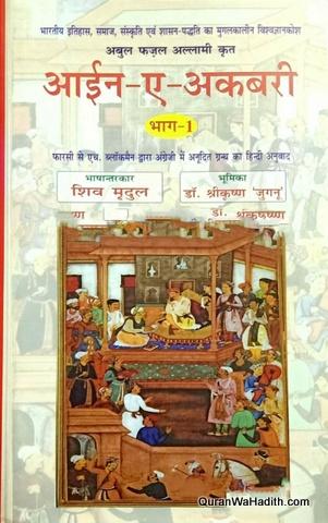 Ain e Akbari Hindi, 4 Vols, आइन ए अकबरी