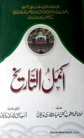 Akmal ul Tareekh, اکمل التاریخ