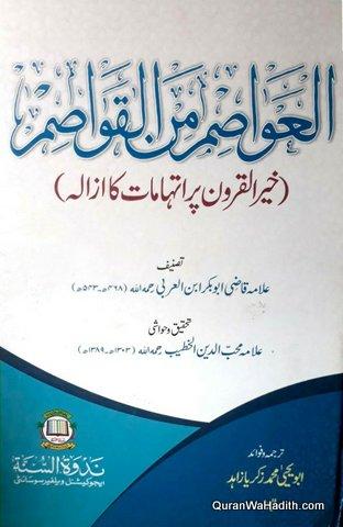 Al Awasim Min Al Qawasim Urdu, العواصم من القواصم اردو، خیر القرون پر اتہامات کا ازالہ