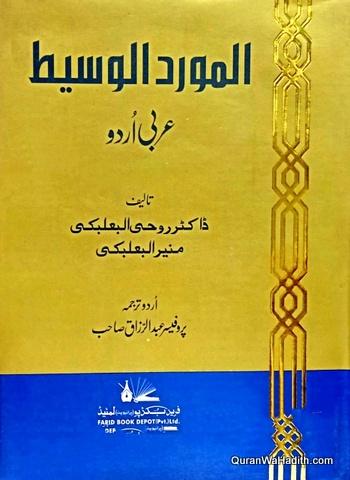 Al Mawrid ul Waseet Arabic Urdu, المورد الوسيط عربی اردو