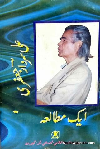 Ali Sardar Jafri Ek Mutala, علی سردار جعفری ایک مطالعہ