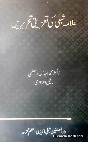 Allama Shibli Ki Taziyati Tehreerain, علامہ شبلی کی تعزیتی تحریریں