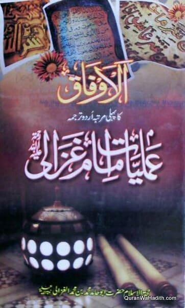 Al Awfaq, Amliyat e Imam Ghazali, Xerox, الاوفاق, عملیات امام غزالی