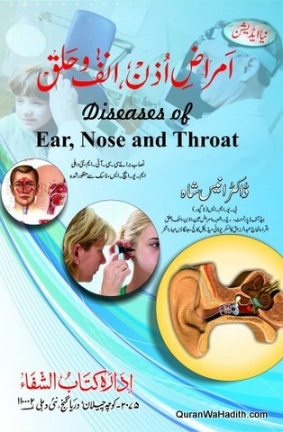 Amraz e Uzn Unf Wa Halaq, Disease of Ear Nose And Throat Urdu, امراض اذن انف و حلق