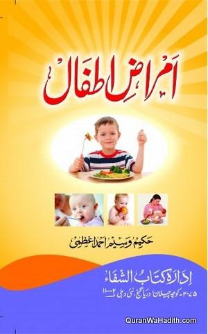 Amraze Atfal, امراض اطفال