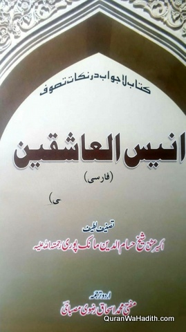 Anees ul Ashiqeen, Farsi-Urdu, انیس العاشقین