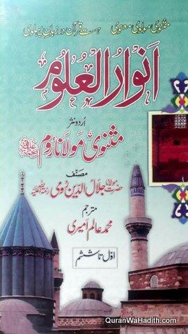 Anwar ul Uloom Sharah Masnavi Maulana Room, انوار العلوم شرح مثنوی مولانا روم