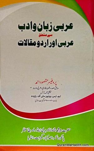 Arabi Zaban o Adab Se Mutalliq Arabi Aur Urdu Maqalat, عربی زبان و ادب سے متعلق عربی اور اردو مقالات